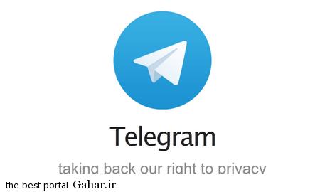 Telegram آموزش کوتاه حفظ حریم خصوصی در تلگرام
