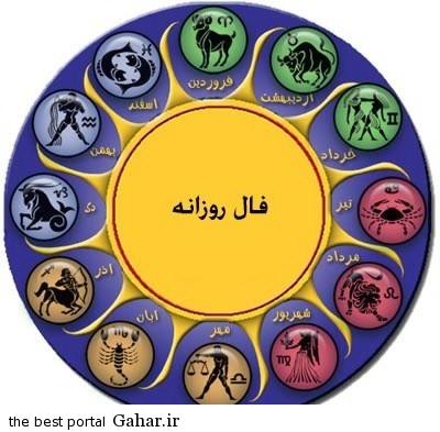 fal rozane 235 13 فال روز 5 خرداد 94 چه چیزی برایتان رقم می زند؟