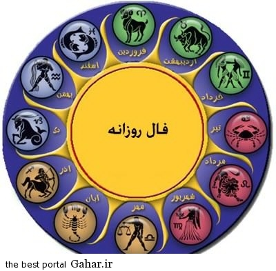 fal rozane 235 14 فال روز 7 خرداد 94 چه چیزی برایتان رقم می زند؟