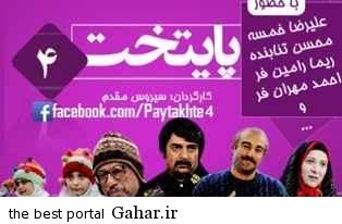 4 اخبار پشت صحنه سریال پایتخت 4 از زبان باباپنجعلی