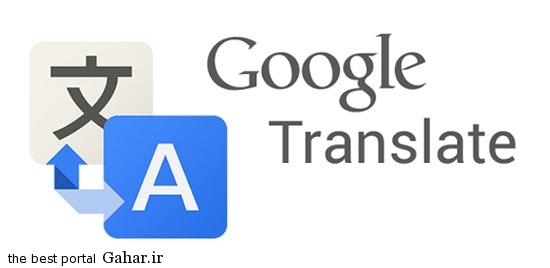 566333 808 نرم افزار جدید گوگل ترنسلیت + لینک دانلود