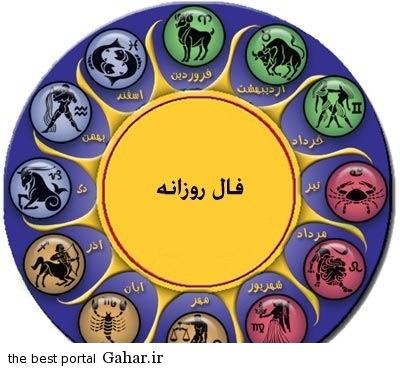 fal rozane 14210 فال روز 30 خرداد 94 چه چیزی برایتان رقم می زند؟