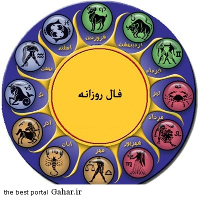 fale1 فال روز 17 خرداد 94 چه چیزی را برایتان رقم می زند؟