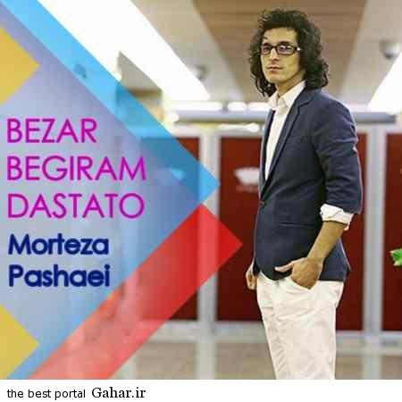 Morteza Pashaei Bezar Begiram Dastato زمان انتشار آخرین آلبوم مرتضی پاشایی