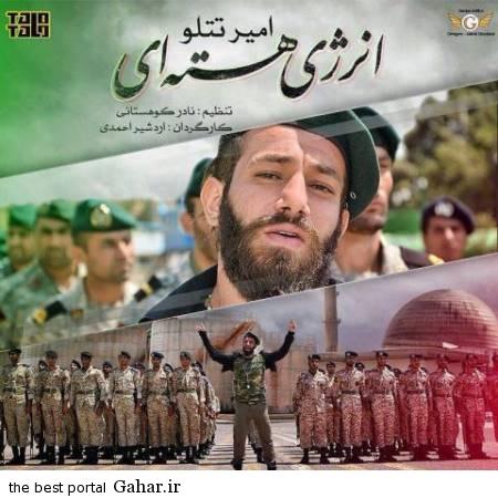 amir tataloo هدیه نيروى دريايى ارتش به امیر تتلو