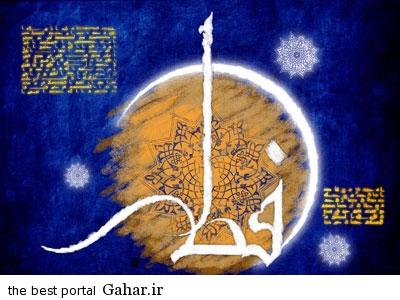 fu7460 اس ام اس تبریک عید فطر 94
