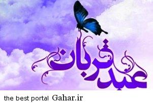 2ghorban2 اس ام اس جدید عید قربان مهر 94
