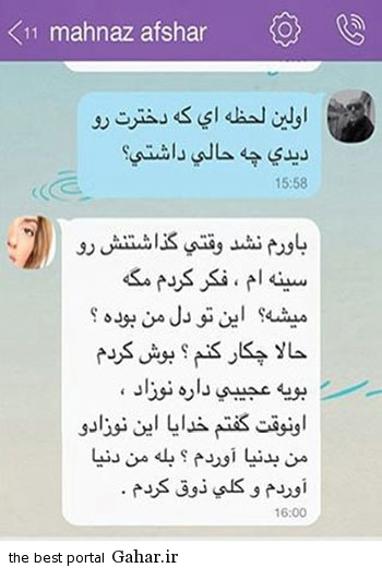 631586 342 مصاحبه جدید وایبری با مهناز افشار در مورد دخترش