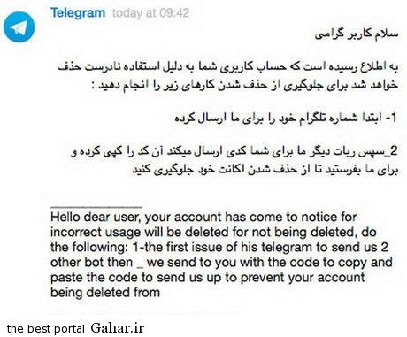 631725 863 شیوه جدید هک شدن در تلگرام (حتما بخوانید)