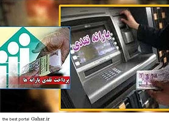 6351469008912284911 ملاک حذف دریافت یارانه نقدی مشخص شد