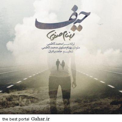 Behnam Safavi Heyf دانلود آهنگ حیف از بهنام صفوی