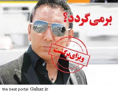 SHAHDMEHR AGHILI جدیدترین خبر در مورد بازگشت شادمهر به ایران