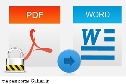 pdf to word persian تبدیل فایل pdf فارسی به word (رایگان)   pdf to word farsi