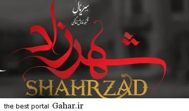 titaj serial shahrzad دانلود تیتراژ سریال شهرزاد با صدای محسن چاوشی