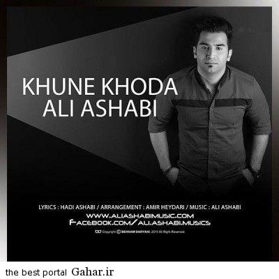 Ali Ashabi Khone Khoda دانلود آهنگ خون خدا از علی اصحابی (ویژه محرم)