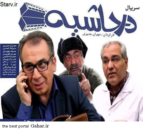 Dar HashIe آغاز پخش سریال در حاشیه در شبکه نمایش خانگی