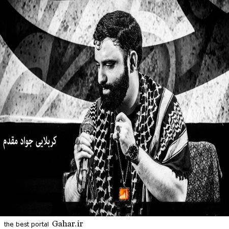 Javad Moghadam  دانلود مداحی جواد مقدم شب اول محرم 94