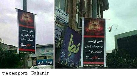 banner hejab بنر تبلیغ و توجیه عجیب حجاب / عکس