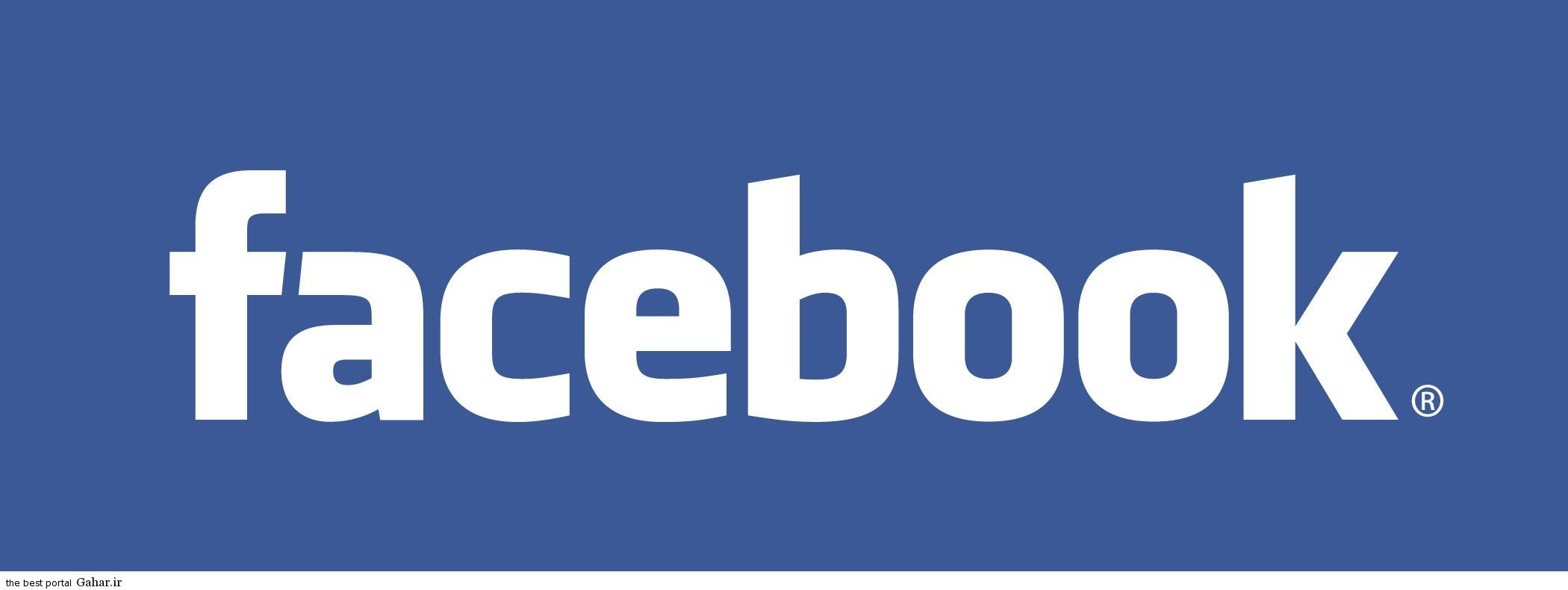 facebook1 خاککردن خاطرات بد توسط فیسبوک