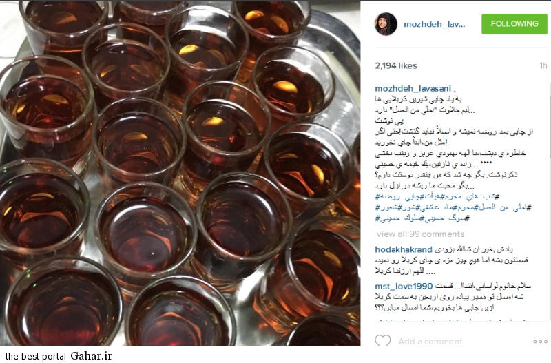 mozhde lavasani insta مژده لواسانی : از چایی بعد روضه نباید گذشت / عکس