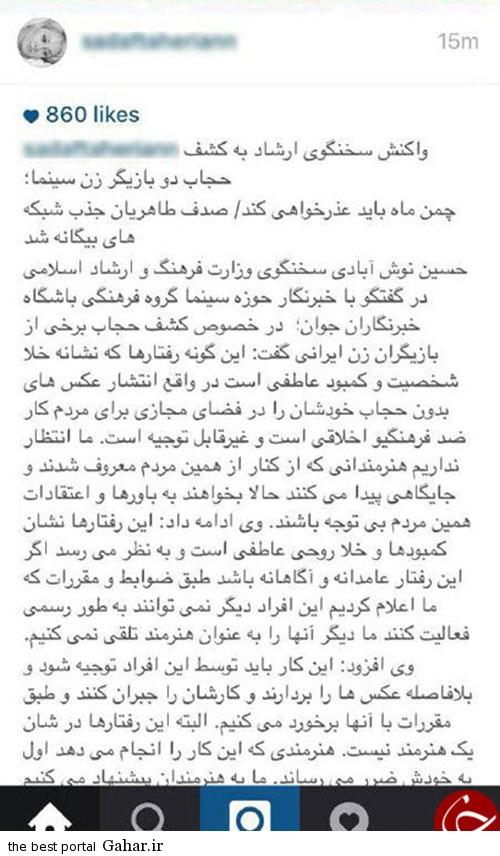 sadaf taherian instagram 2 صدف طاهریان پاسخ اخطاریه ارشاد را داد