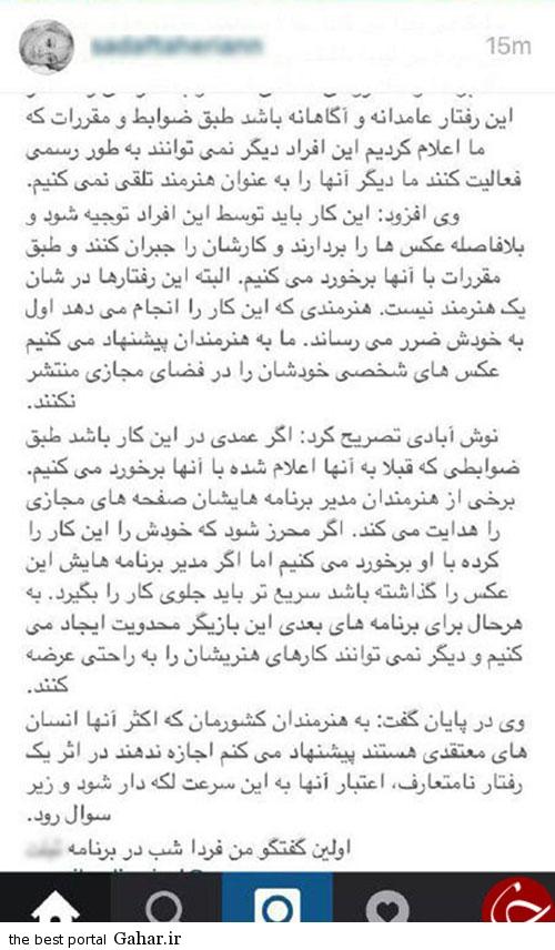 sadaf taherian instagram 3 صدف طاهریان پاسخ اخطاریه ارشاد را داد