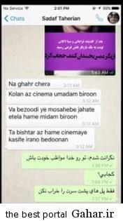 sadaf2 پیام جنجالی صدف طاهریان بعد از کشف حجاب
