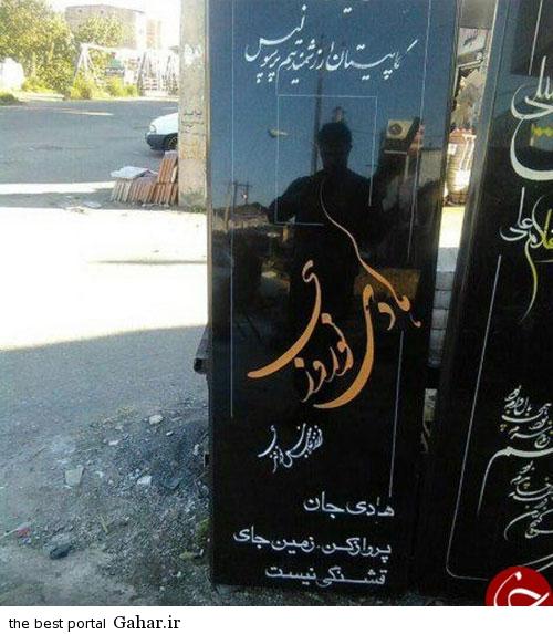 sange ghabre hadi norozi عکس سنگ قبر کاپیتان پرسپولیس ، هادی نوروزی