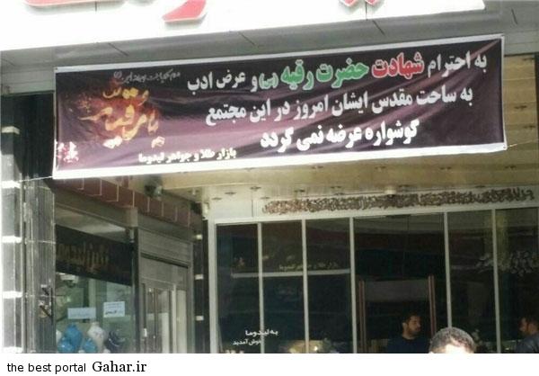 BANNER TALS عکس /طلا فروشها بخاطر حضرت رقیه (س) گوشواره نمی فروشند