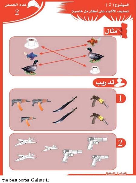daesh riazi 1 داعش کتاب ریاضی جنگی چاپ کرد / عکس
