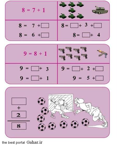 daesh riazi 2 داعش کتاب ریاضی جنگی چاپ کرد / عکس