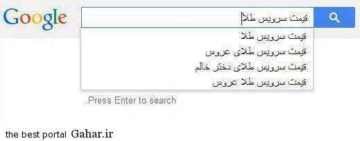 google سرچ در گوگل و پیشنهادات جالبی که می دهد!