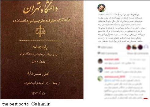 hesam کنایه حسام نواب صفوی به متهم نفتی