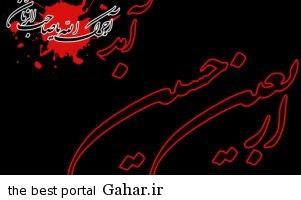 moharram جدیدترین اس ام اس اربعین حسینی آذر 94