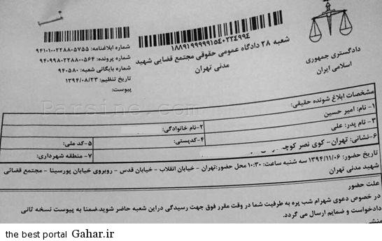 name ehzarie شکایت شهرام شب پره از یک کنسرت گزار در دادگاه تهران / عکس
