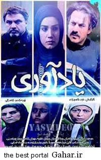 yadavari پخش سریال یادآوری از شنبه 16 آبان 94 از شبکه تهران