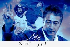 IMG12183982 توقف اکران فیلم من ناصر حجازی هستم با شکایت قلعه نویی