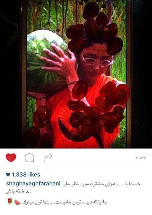 golshifte yalda عکسی که خواهر گلشیفته فراهانی از او در شب یلدا منتشر کرد
