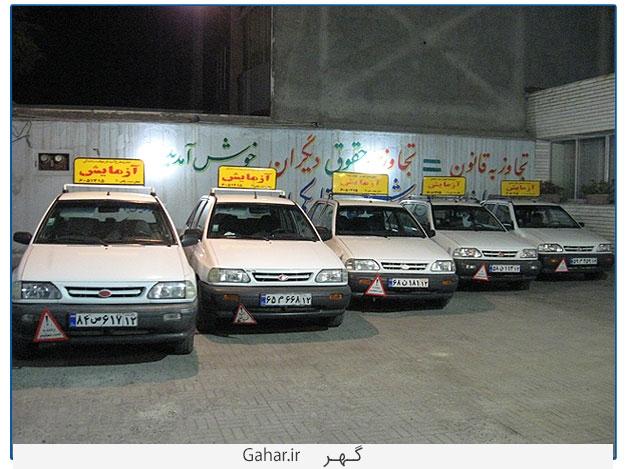 قیمت آموزشگاه رانندگی 96 شهریه مصوب و جدید آموزش رانندگی · جدید 97 -گهر