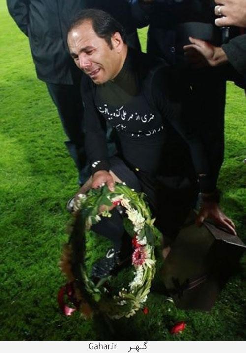 rasool forughi اشک ریختن داور روی دوش محسن بنگر پس از خداحافظی