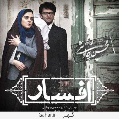 Mohsen Chavoshi Sina Sarlak Afsar دانلود آهنگ جدید افسار از محسن چاوشی و سینا سرلک
