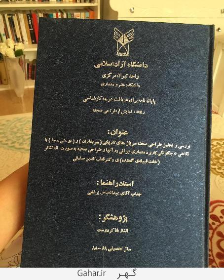 elnazshakerdoost258 بازگشت الناز شاکردوست به ایران + عکس مدرک لیسانسش