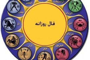 فال روز ۲۰ بهمن ۹۴ را در گهر بخوانید