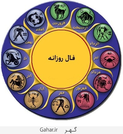 fal rozane 359 فال روز 3 بهمن 94 را در گهر بخوانید