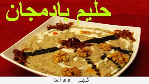 halim2 آموزش تهیه حلیم بادمجان متفاوت با لوبیا سفید