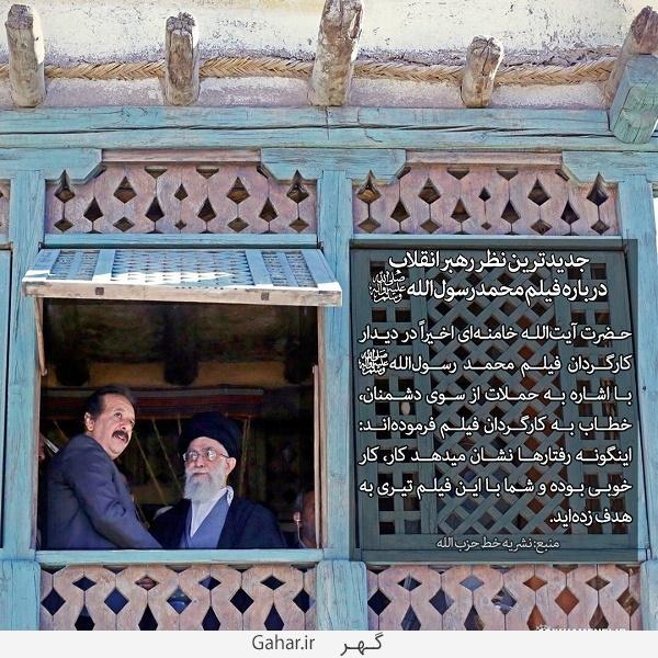 rahbar fiml نظر رهبر انقلاب درباره فیلم محمد رسول الله