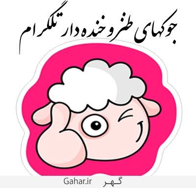 telegram جدیدترین جوک ها و اس ام اس های خنده دار تلگرام بهمن 94