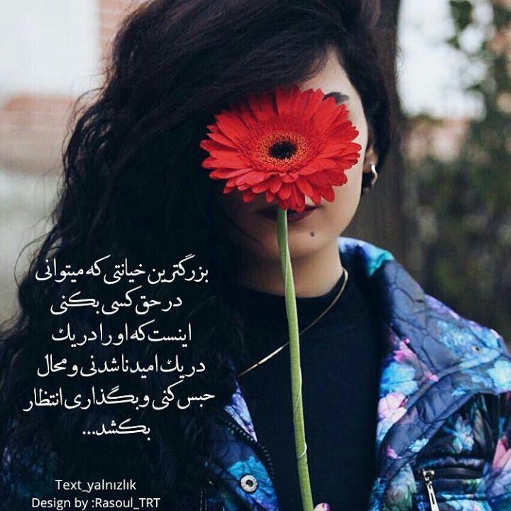 424734 Gahar ir عکس پروفایل خاص دخترونه زیبا