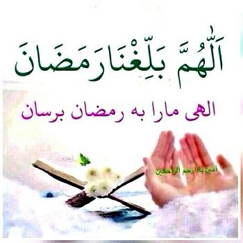 132183 Gahar ir زیباترین عکس پروفایل ماه رمضان 96