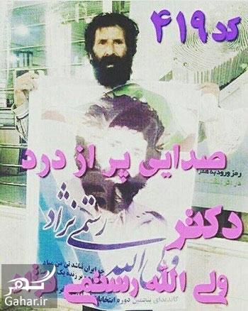 356418 Gahar ir عکس و ماجرای ولیالله رستمینژاد دستفروش تحصیلکرده پدیده انتخابات خرم آباد